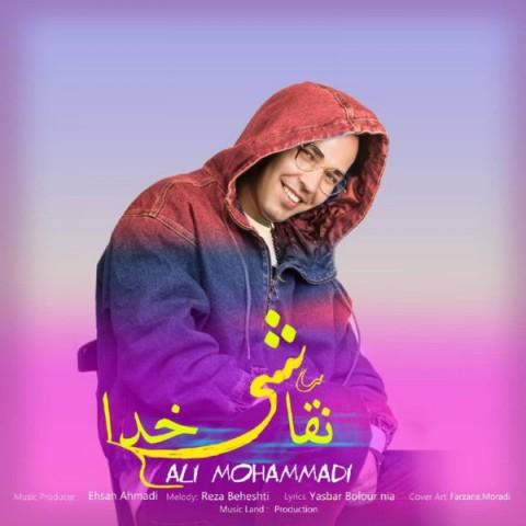 دانلود آهنگ جدید علی محمدی نقاشی خدا