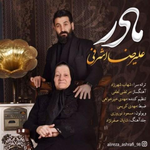 دانلود آهنگ جدید علیرضا اشرفی مادر