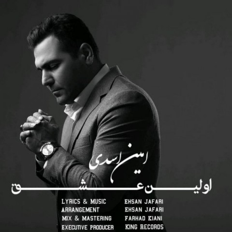 دانلود آهنگ جدید امین اسدی اولین عشق