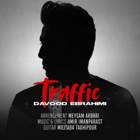 دانلود آهنگ جدید داوود ابراهیمی ترافیک