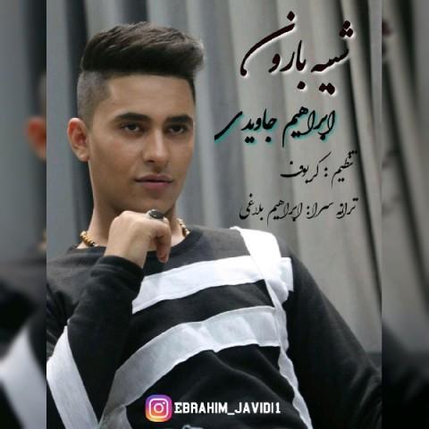 دانلود آهنگ جدید ابراهیم جاویدی شبیه بارون