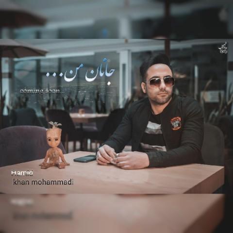 دانلود آهنگ جدید حمید خان محمدی جانان من