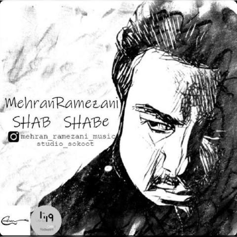دانلود آهنگ جدید مهران رمضانی شب شبه