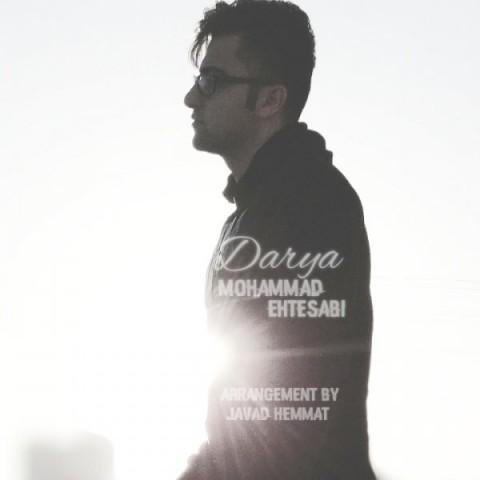 دانلود آهنگ جدید محمد احتسابی دریا