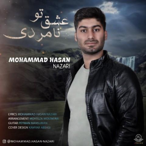 دانلود آهنگ جدید محمد حسن نظری عشق تو نامردی