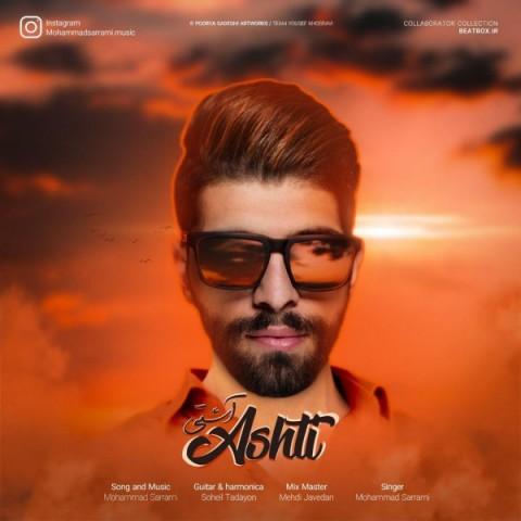 دانلود آهنگ جدید محمد صرامی آشتی