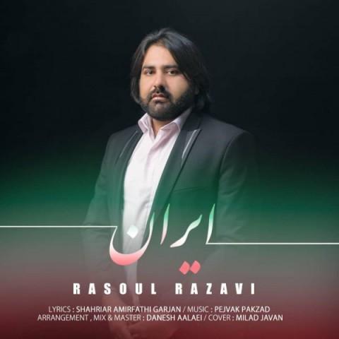 دانلود آهنگ جدید رسول رضوی ایران