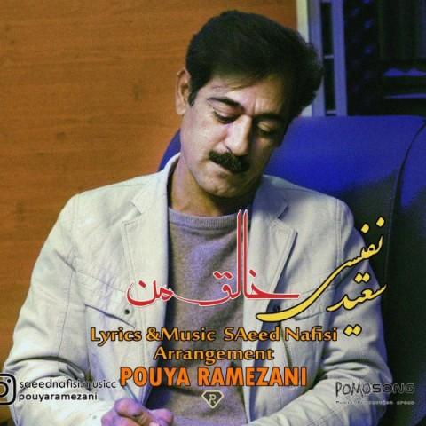 دانلود آهنگ جدید سعید نفیسی خالق من