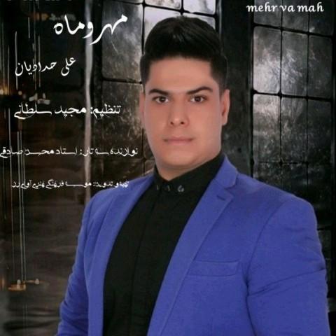 دانلود آهنگ جدید علی حدادیان مهر و ماه