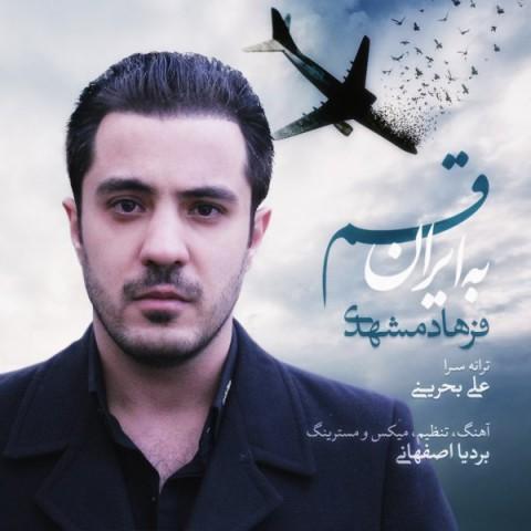 دانلود آهنگ جدید فرهاد مشهدی به ایران قسم