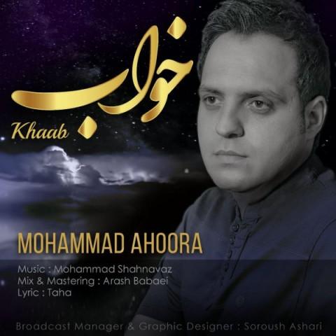 دانلود آهنگ جدید محمد اهورا خواب