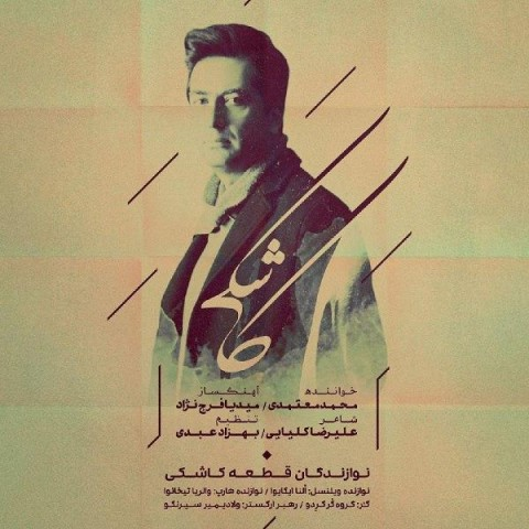 دانلود آهنگ جدید محمد معتمدی کاشکی