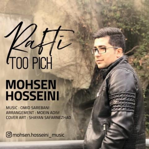 دانلود آهنگ جدید محسن حسینی رفتی توو پیچ