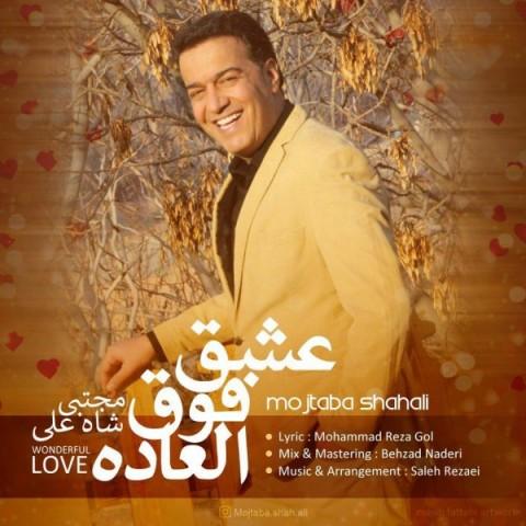 دانلود آهنگ جدید مجتبی شاه علی عشق فوق العاده