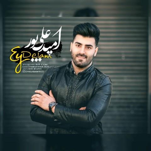 دانلود آهنگ جدید امید علیپور ای دلم