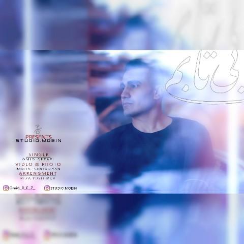 دانلود آهنگ جدید امید رضایی بی تابم