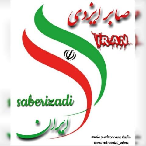 دانلود آهنگ جدید صابر ایزدی ایران