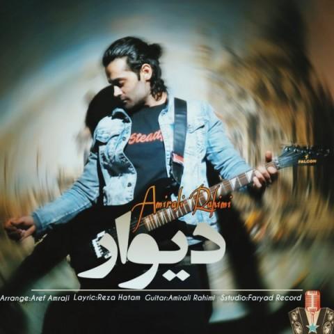 دانلود آهنگ جدید امیر علی رحیمی دیوار