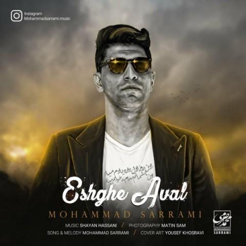 دانلود آهنگ جدید محمد صرامی عشق اول