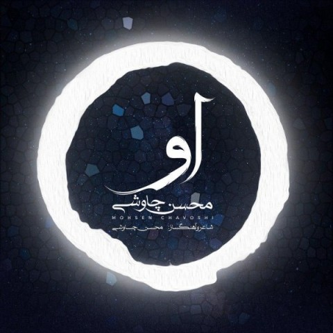 دانلود آهنگ جدید محسن چاوشی او