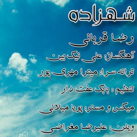 دانلود آهنگ جدید رضا قربانی شهزاده