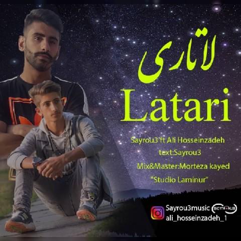 دانلود آهنگ جدید سایروس و علی حسین زاده لاتاری