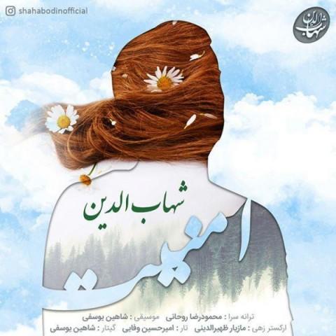دانلود آهنگ جدید شهاب الدین امنیت