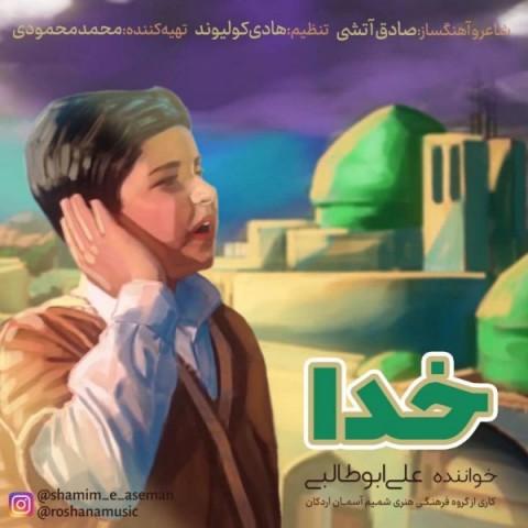 دانلود آهنگ جدید علی ابوطالبی خدا