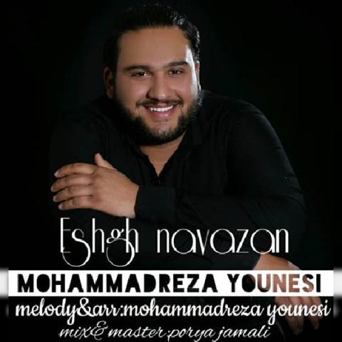 دانلود آهنگ جدید محمدرضا یونسی عشق نوازان