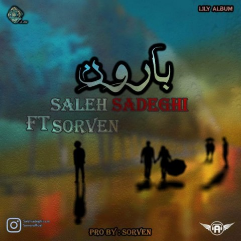 دانلود آهنگ جدید صالح صادقی و سرون بارون