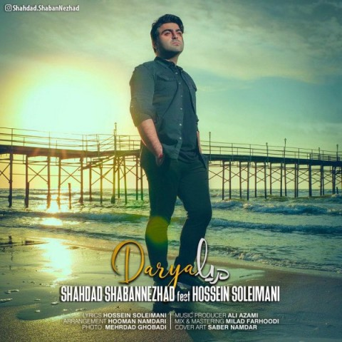 دانلود آهنگ جدید شهاب شعبانژاد و حسین سلیمانی دریا