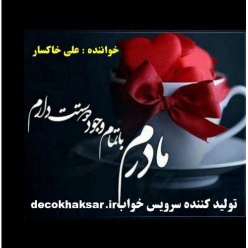 دانلود آهنگ جدید علی خاکسار مادر