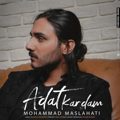 دانلود آهنگ جدید محمد مصلحتی عادت کردم