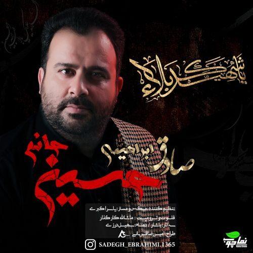 دانلود آهنگ جدید صادق ابراهیمی حسین جانم