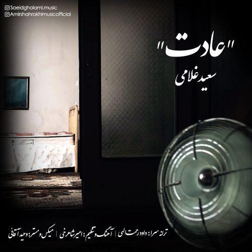 دانلود آهنگ جدید سعید غلامی عادت