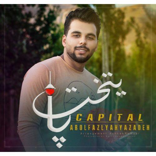 دانلود آهنگ جدید ابوالفضل یحیی زاده پایتخت