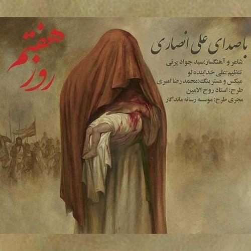 دانلود آهنگ جدید علی انصاری روز هفتم