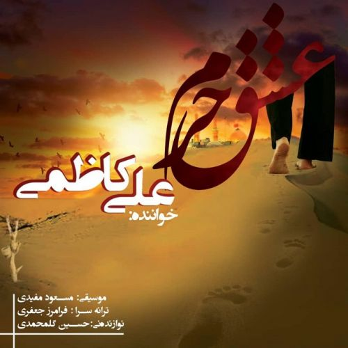 دانلود آهنگ جدید علی کاظمی عشق حرام