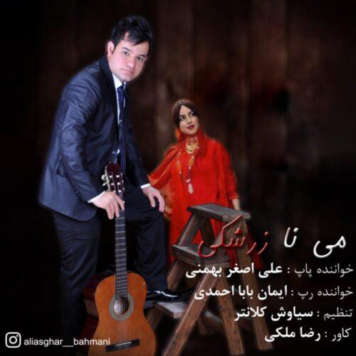 دانلود آهنگ جدید علی اصغربهمنی می نا زرشکی