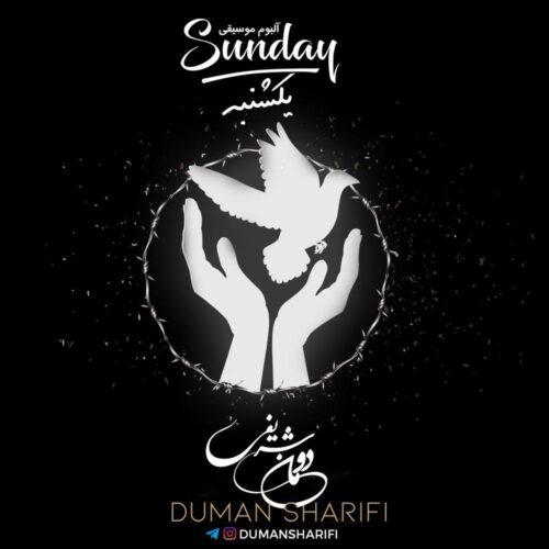 دانلود آهنگ جدید دومان شریفی یکشنبه
