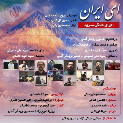 دانلود آهنگ جدید حسین رودگر آملی و سید علی حسینی سرود اى ایران