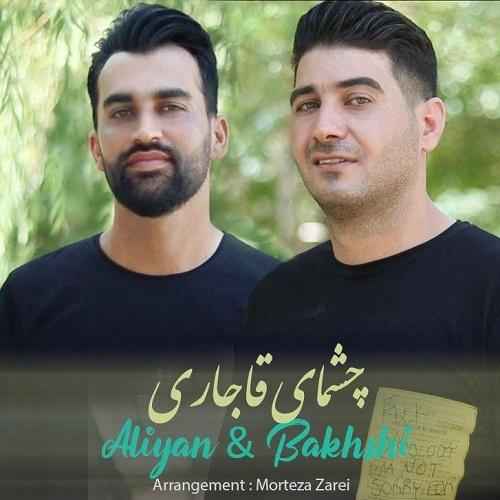 دانلود آهنگ جدید جواد علیان و رضا بخشی چشمای قاجاری