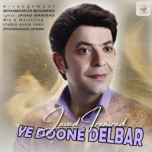 دانلود آهنگ جدید جواد ایرانی راد یه دونه دلبر