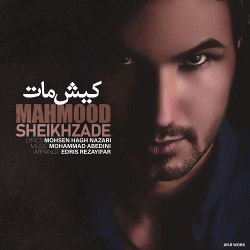 دانلود آهنگ جدید محمود شیخ زاده کیش مات