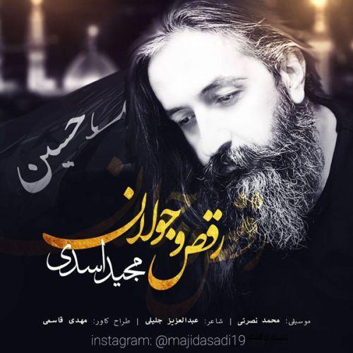 دانلود آهنگ جدید مجید اسدی رقص و جولان
