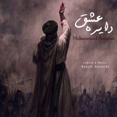 دانلود آهنگ جدید محمد آریانی دایره عشق