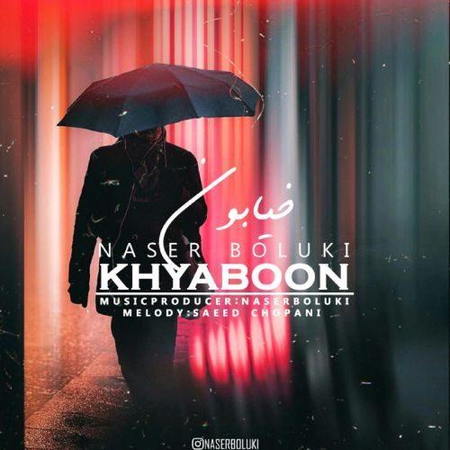 دانلود آهنگ جدید ناصر بلوکی خیابون