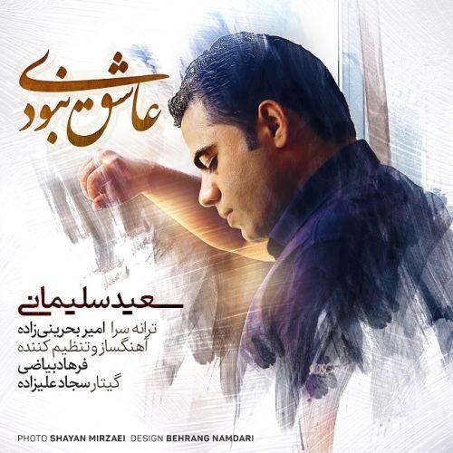 دانلود آهنگ جدید سعید سلیمانی عاشق نبودی