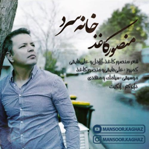 دانلود آهنگ جدید منصور کاغذ خانه سرد