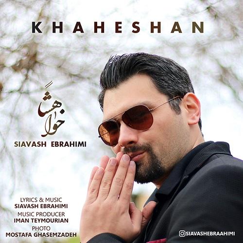 دانلود آهنگ جدید سیاوش ابراهیمی خواهشا